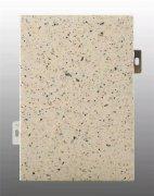 石纹铝单板幕墙